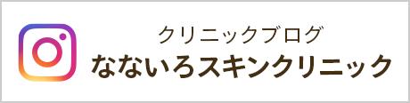 クリニックブログ なないろスキンクリニックのInstagram