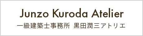 一級建築士事務所 Junzo Kuroda Atelier 黒田潤三アトリエ